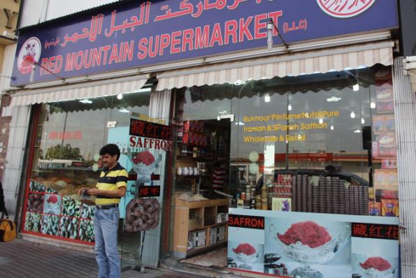 Dubai shop front